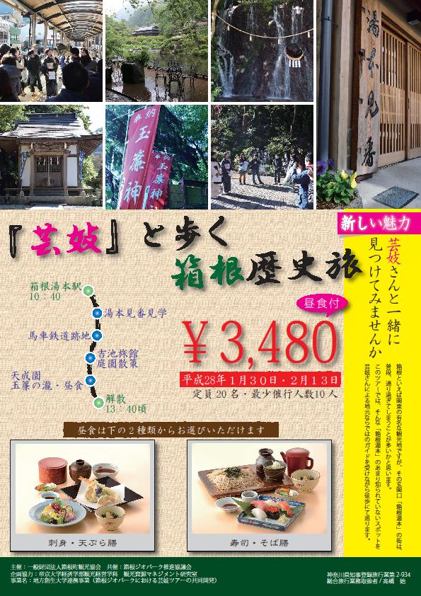 「芸妓」と歩く箱根歴史旅を開催します!(終了)