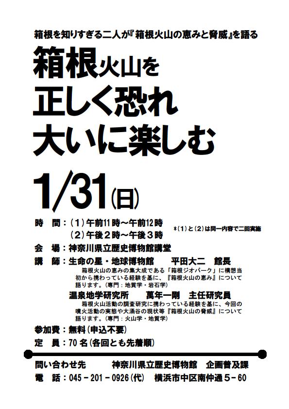 「箱根火山の恵みと脅威」を横浜で語る~箱根火山を正しく恐れ、大いに楽しむ 箱根応援トークショー~(終了)