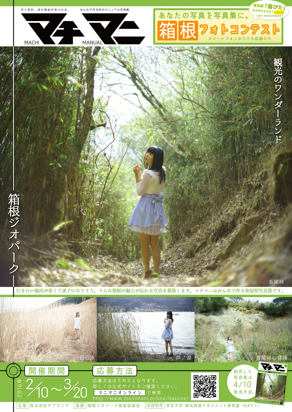 参加型写真集「マチマニ」発行に際して「箱根フォトコンテスト」を開催します!