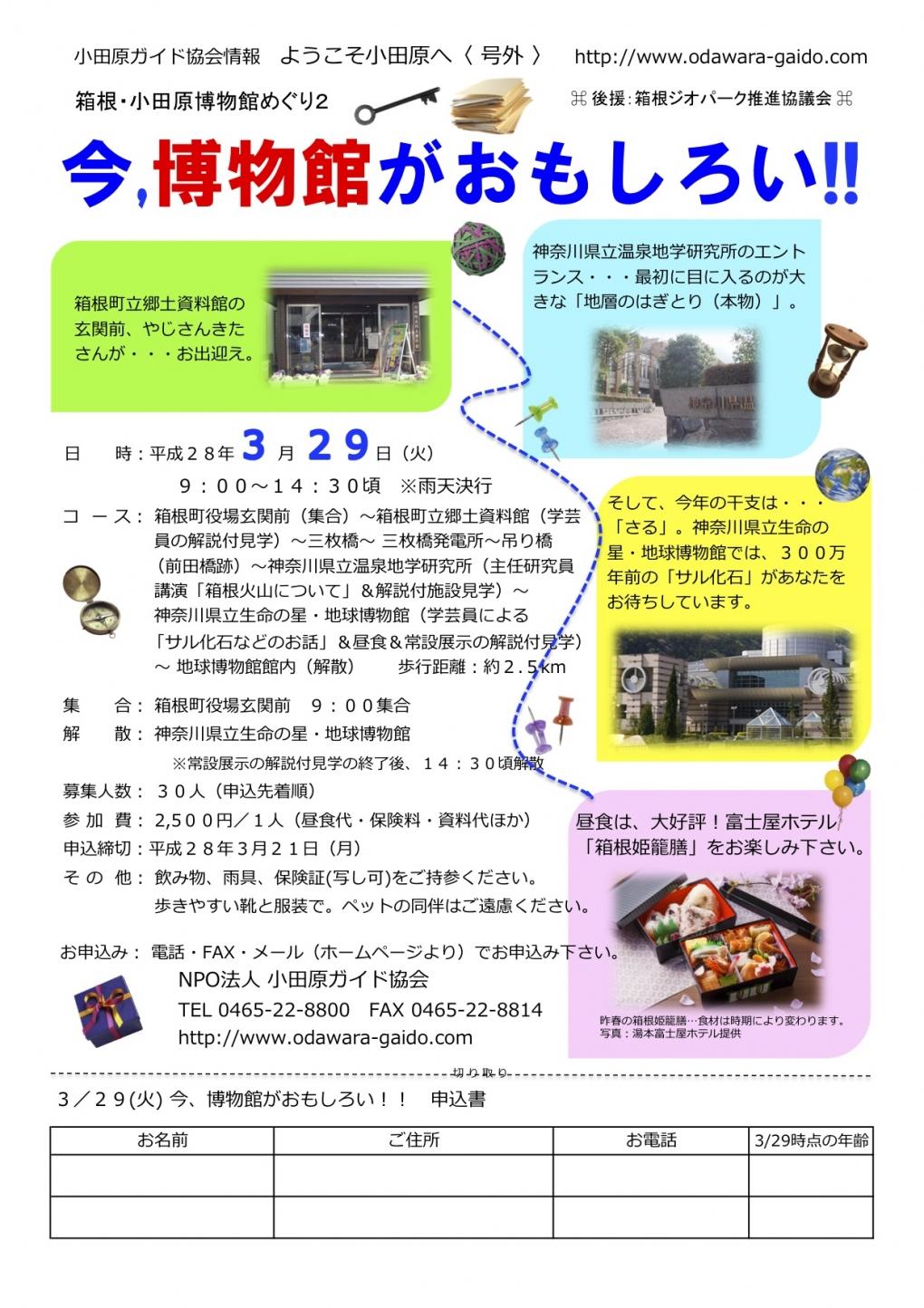箱根・小田原博物館めぐり2「 今、博物館がおもしろい!!」を開催します!