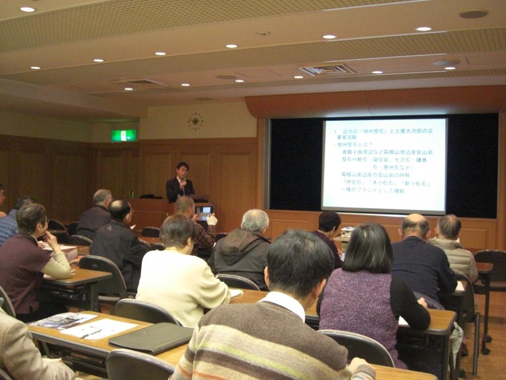 平成27年度第9回箱根ジオパークガイド講座を開催しました!