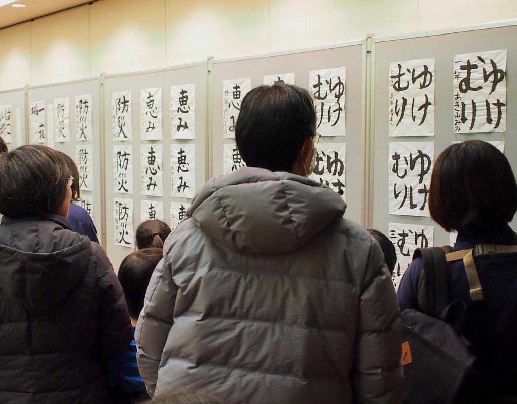 箱根ジオパーク習字作品展を開催しました