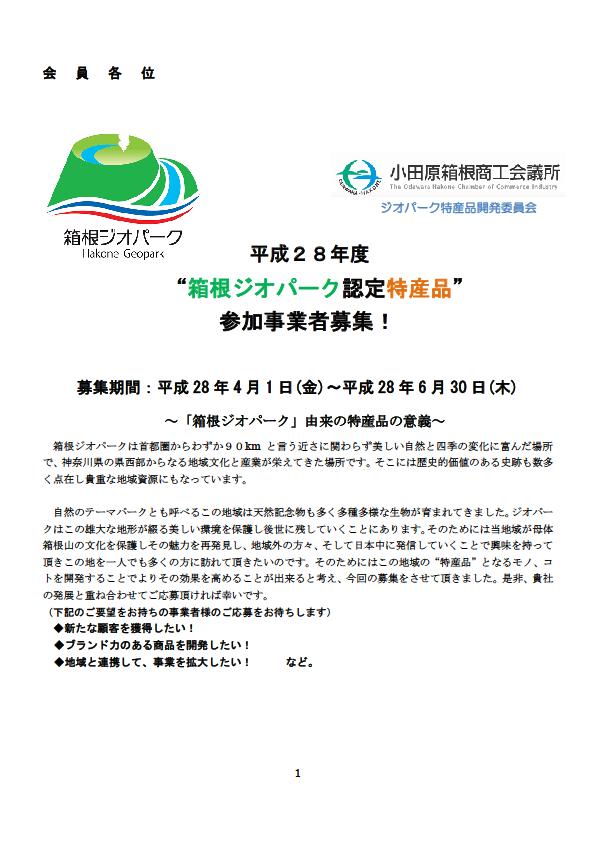 平成28年度「箱根ジオパーク認定特産品」参加事業者募集!!