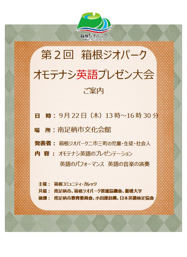 第2回 箱根ジオパーク オモテナシ英語プレゼン大会を開催します!