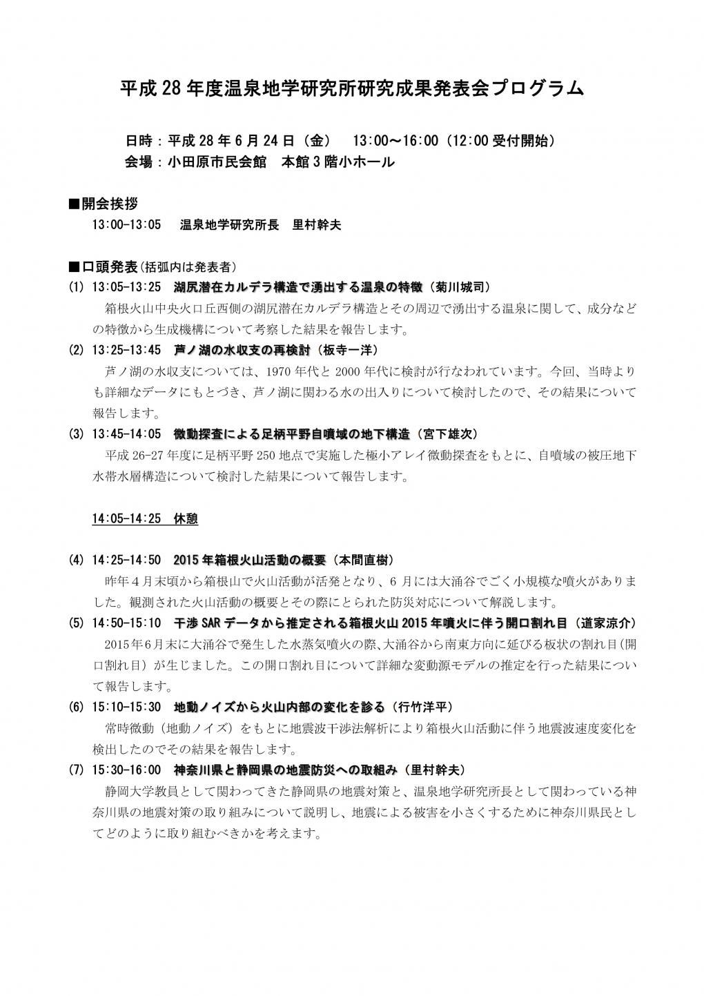 平成28年度 温泉地学研究所研究成果発表会のお知らせ
