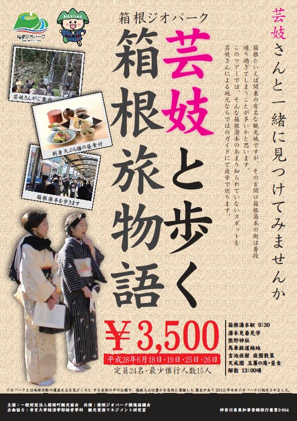 「'芸妓と歩く!!'箱根旅物語」ツアー開催!!