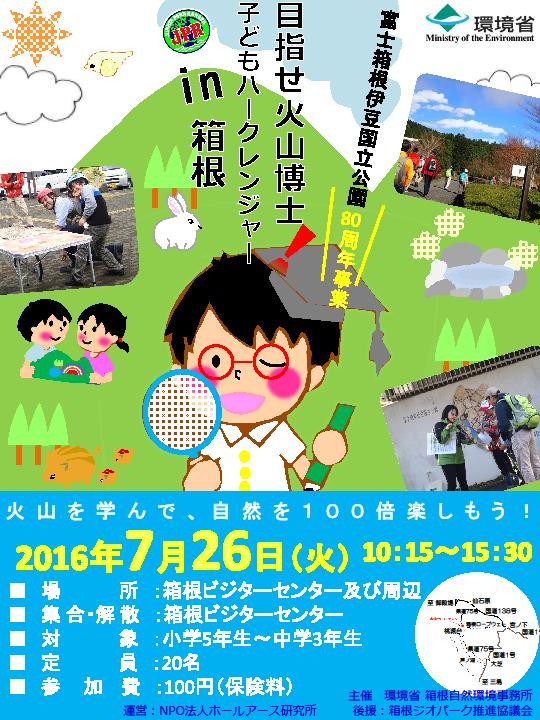 「目指せ火山博士!子どもパークレンジャーin箱根」の開催