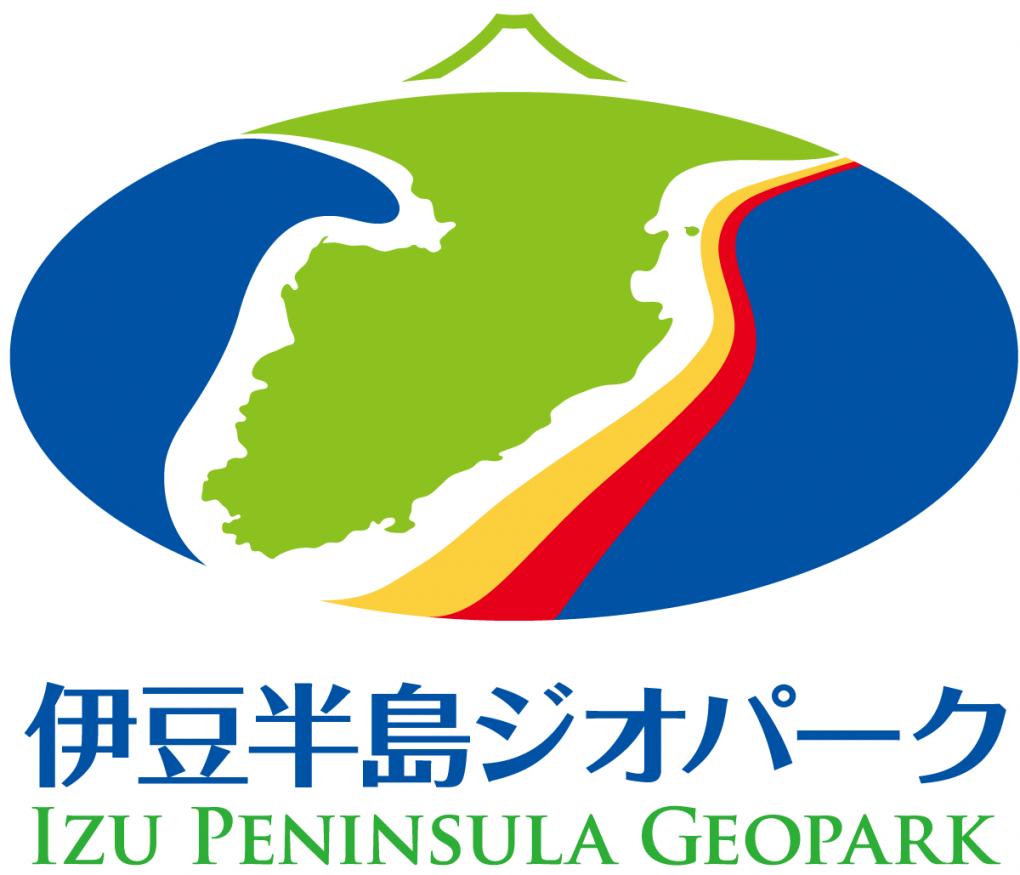 日本ジオパーク伊豆半島大会のウェブサイトがオープンしました!