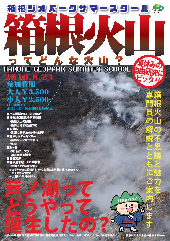 「箱根火山ってどんな火山?」ジオツアー参加者募集!!
