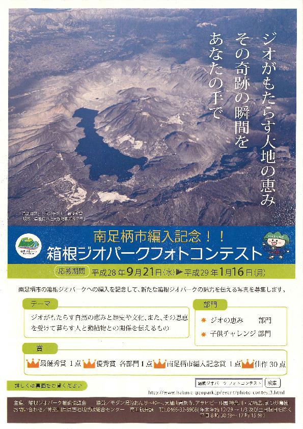 「箱根ジオパークフォトコンテスト」開催のお知らせ