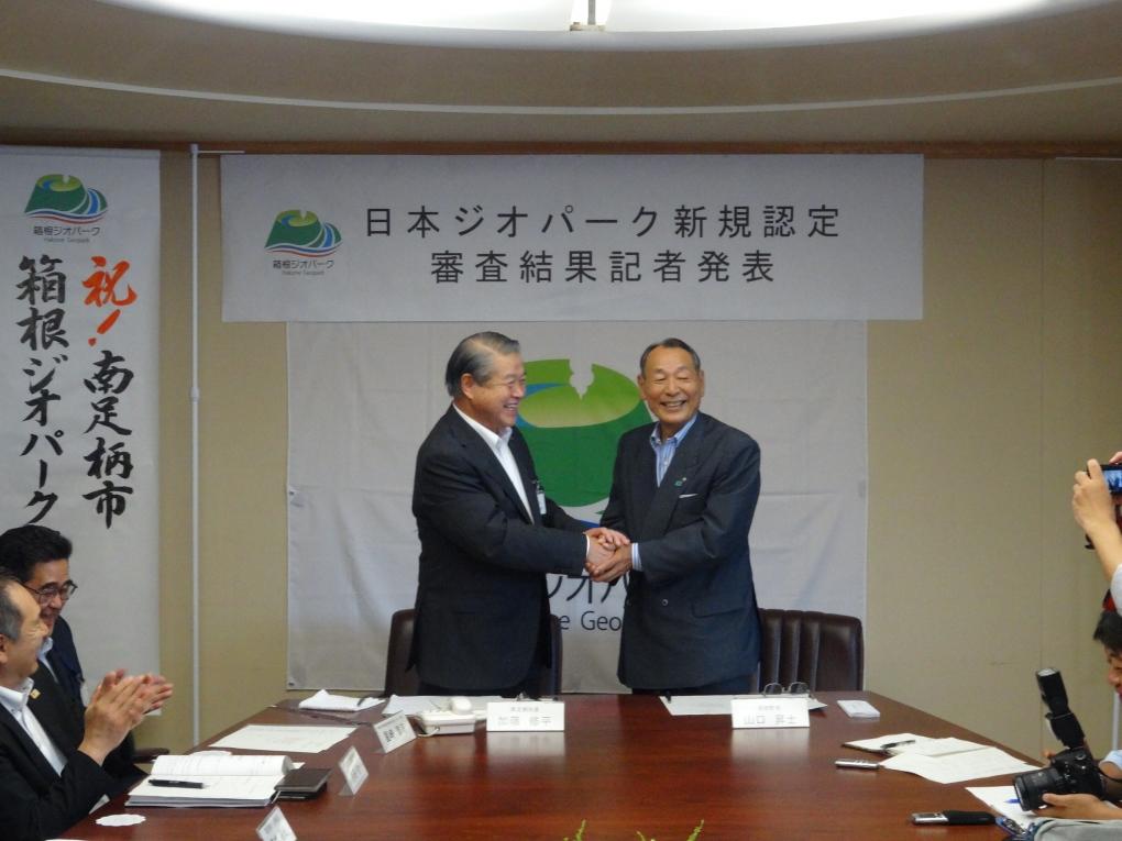 「箱根ジオパークフェスタ2016 in 南足柄」を開催します!
