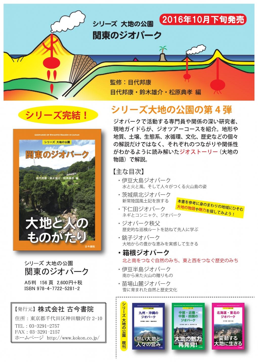 シリーズ「大地の公園 関東のジオパーク」が発行されました!
