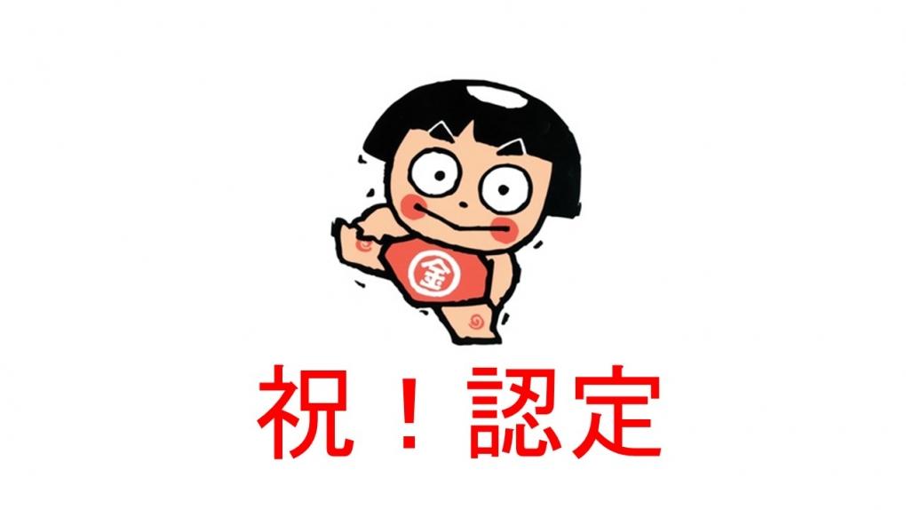 箱根ジオパークフェスタを開催しました