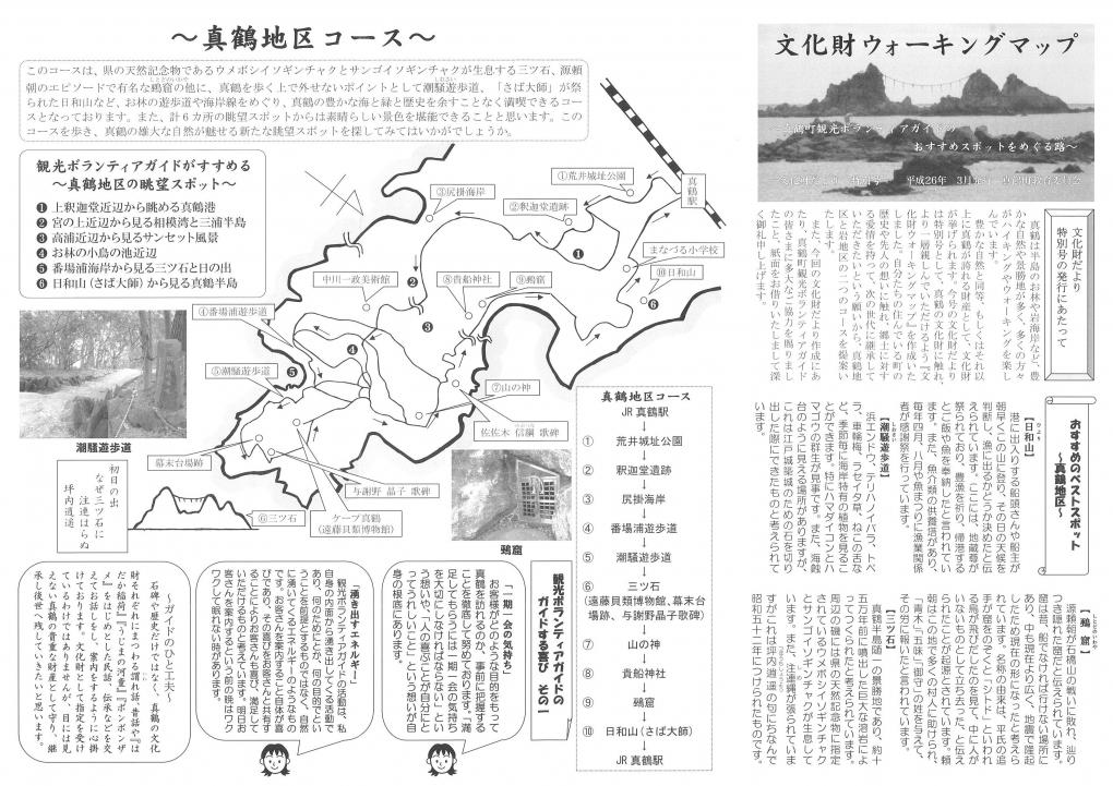 真鶴町文化財ウォーキングマップ(表)