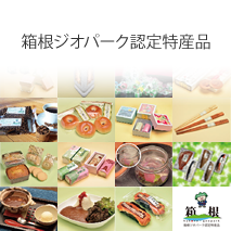 箱根ジオパーク認定特産品