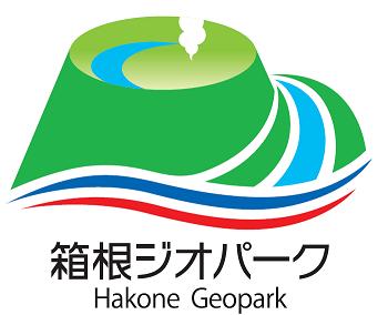 箱根ジオパーク ロゴマーク