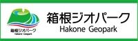 箱根ジオパークバナー