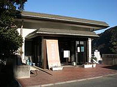箱根町立郷土資料館