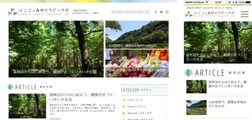 「はこじょ森林セラピー®ラボ」画面イメージ