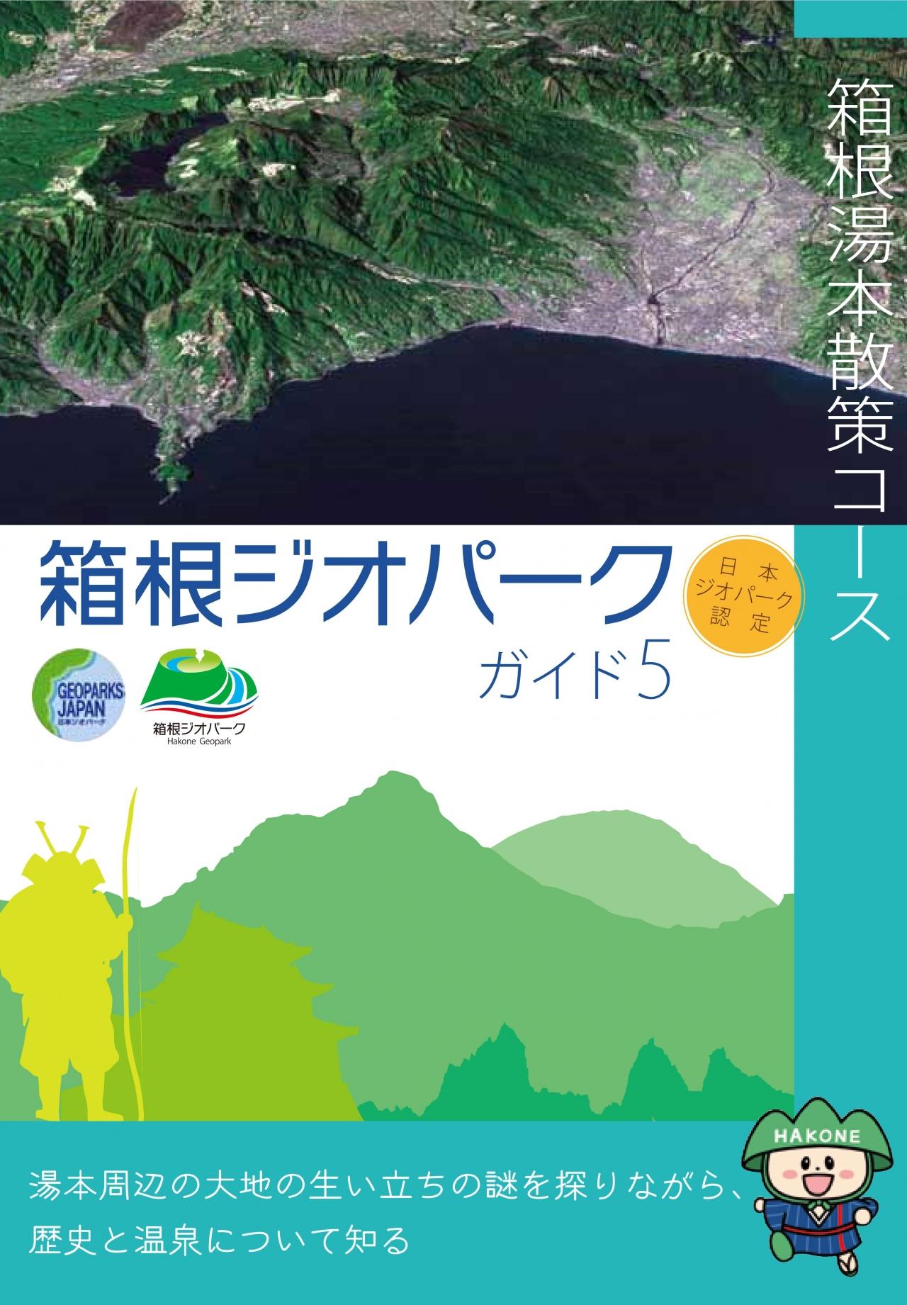 箱根湯本コースガイドブック