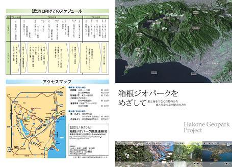 箱根ジオパーク構想パンフレット