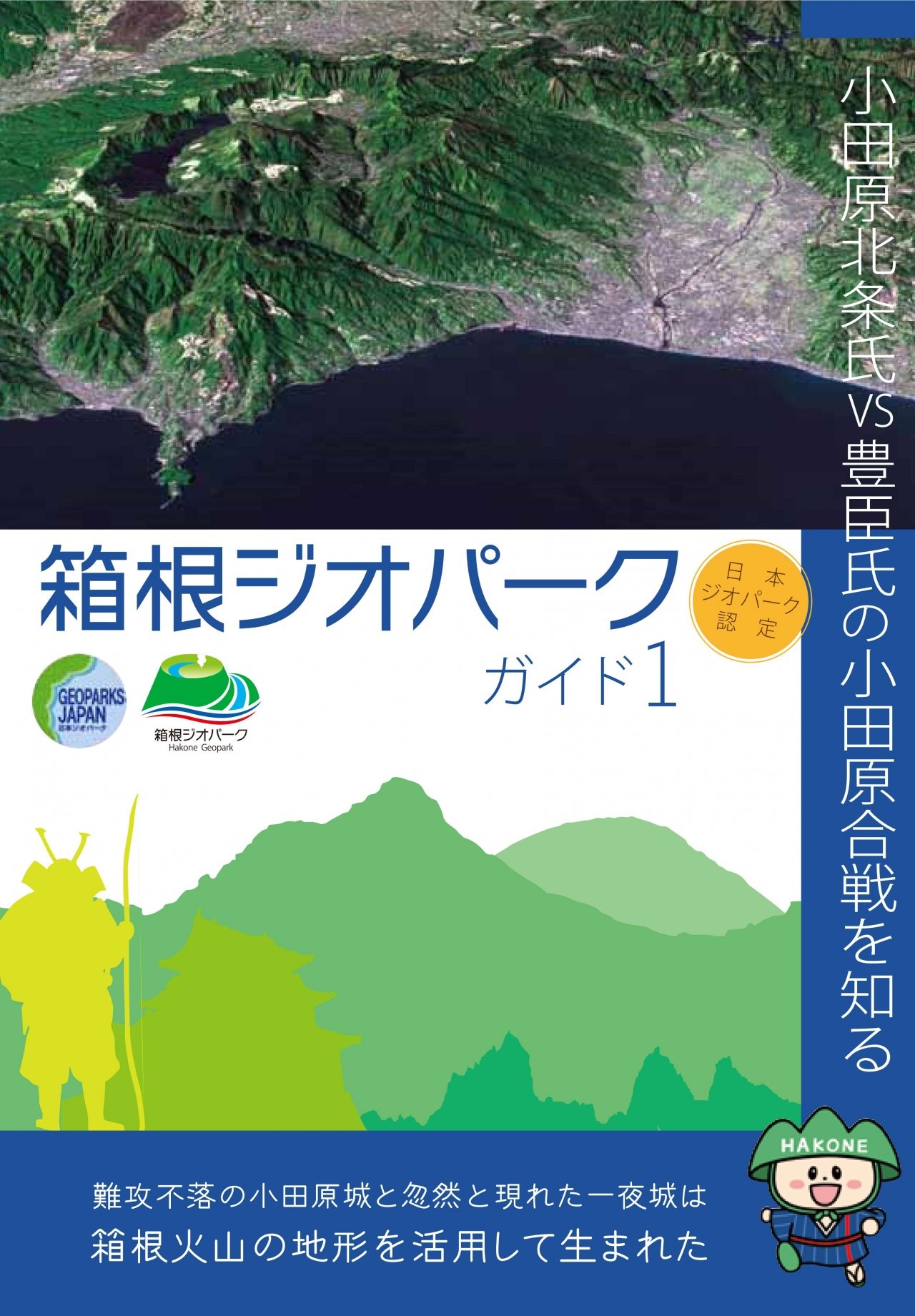 小田原コース ガイドブック