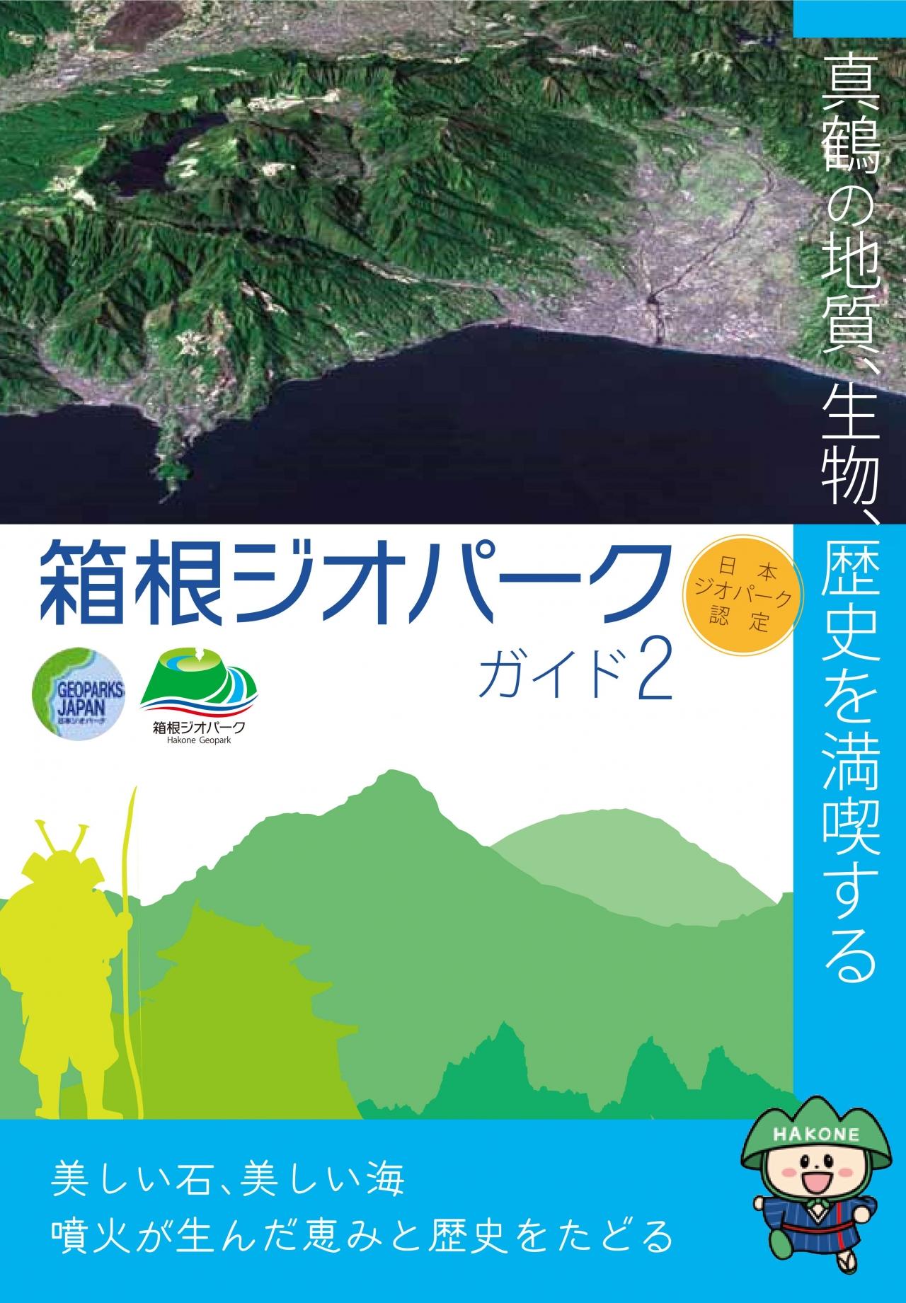 真鶴コース ガイドブック