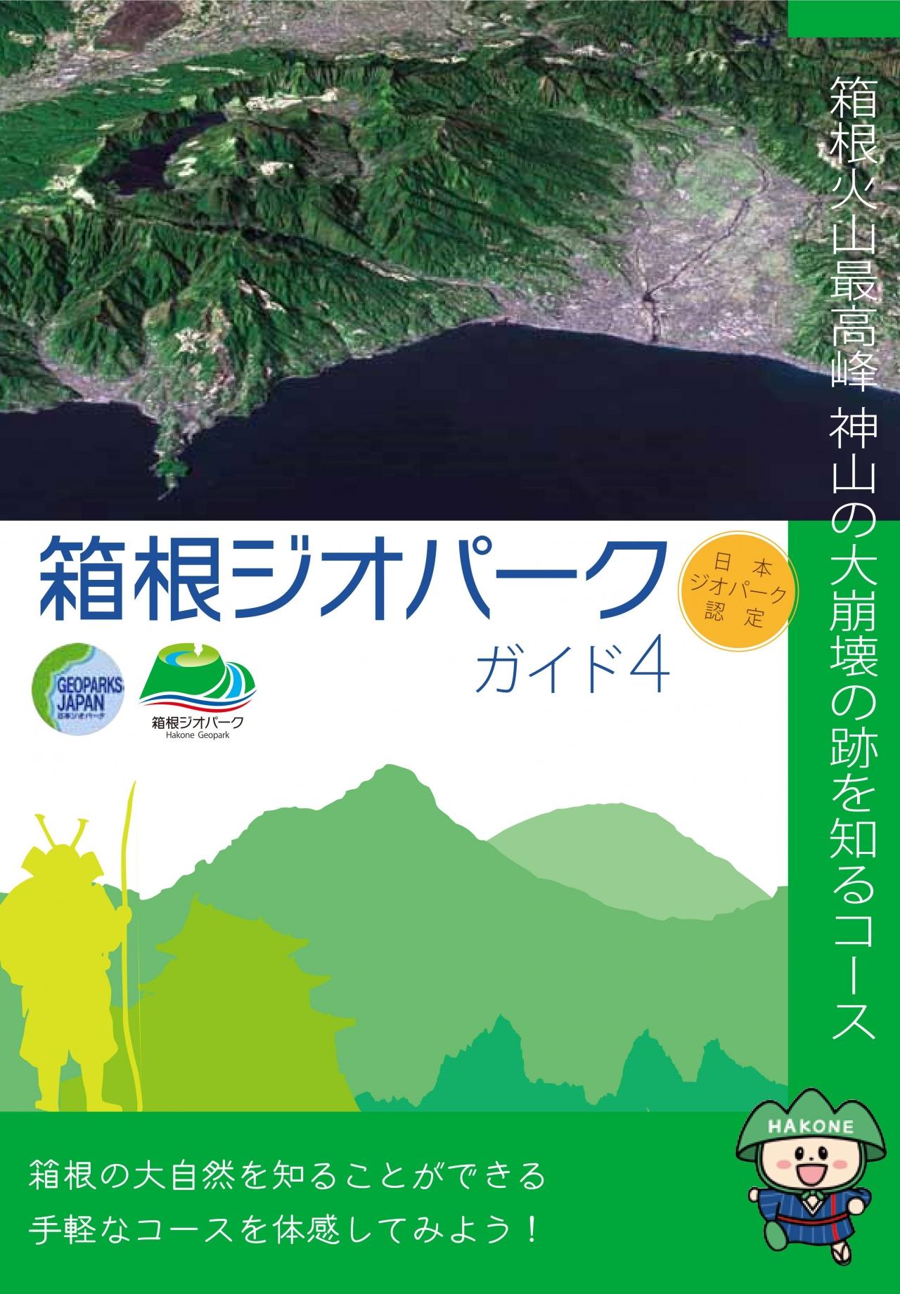 箱根コース ガイドブック