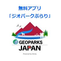 「ジオパークぶらり」を利用して箱根ジオパークを楽しもう