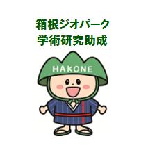 箱根ジオパーク学術研究助成