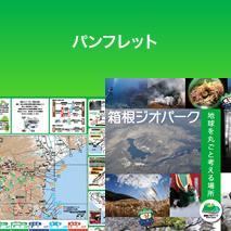箱根ジオパークパンフレット