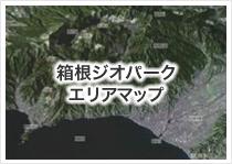 箱根ジオパークエリアマップ