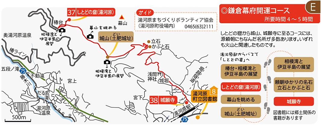 湯河原エリア(鎌倉幕府開運コース)マップ