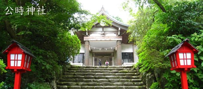 公時神社(きんときじんじゃ)
